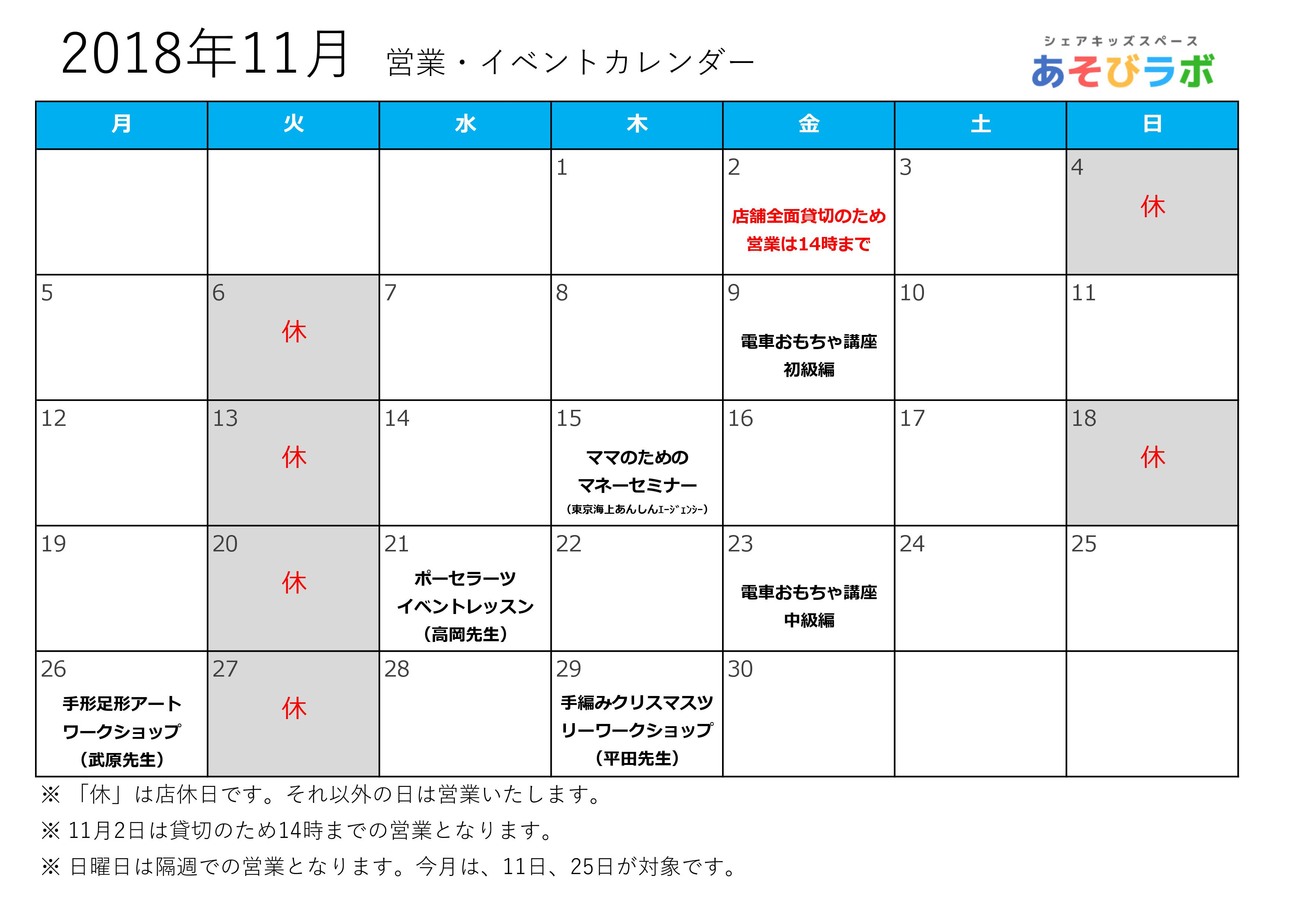181107_カレンダー