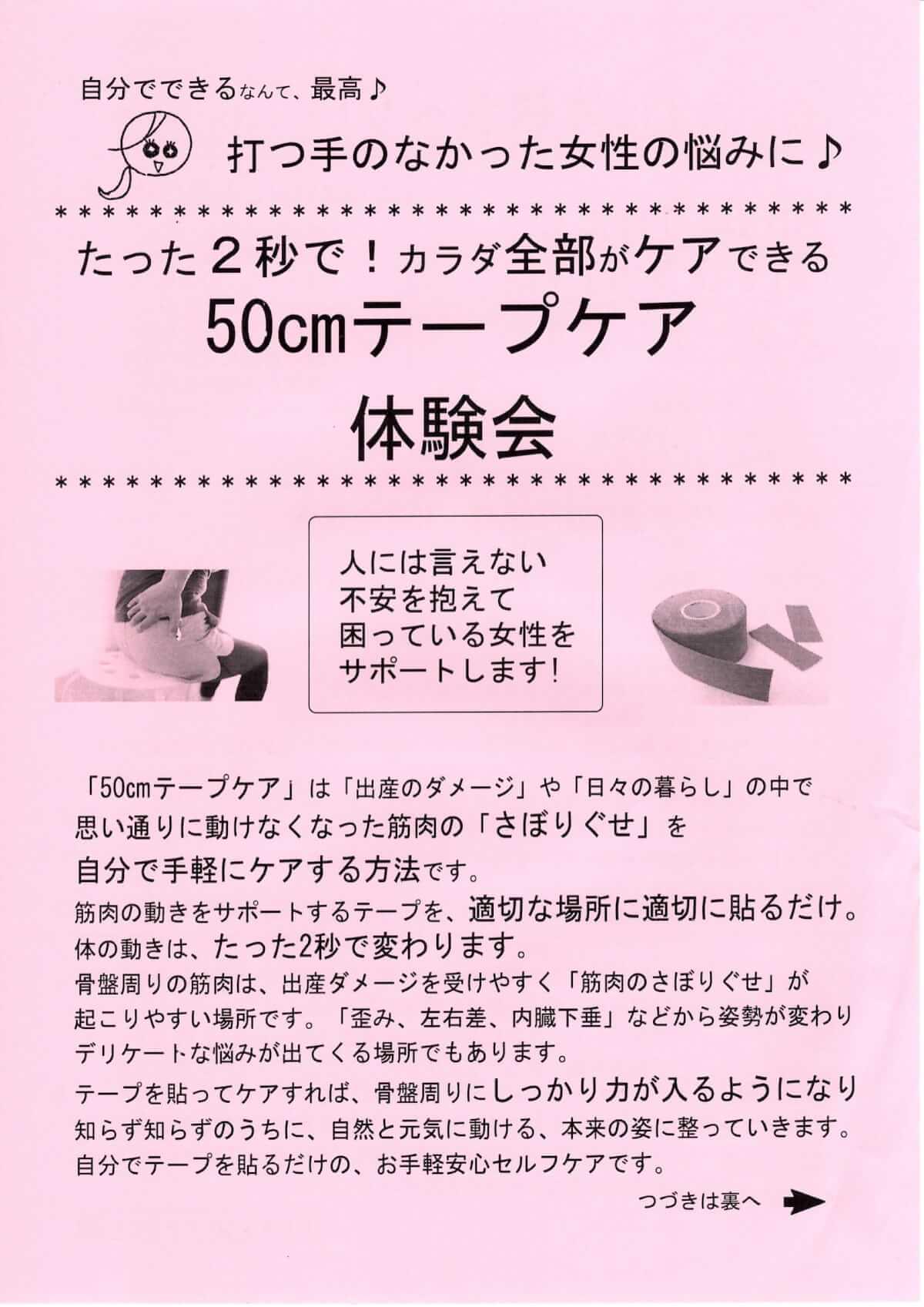 50cmテープケア体験会