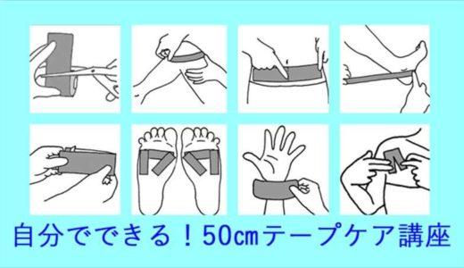 【3月3日(日)】たった2秒で!カラダ全部をケアできる50cmテープケア体験会