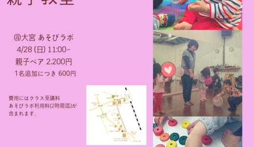 【4月28日(日)】楽しく賢い親子教室