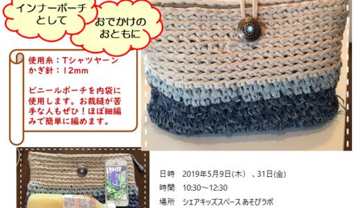 【5月9日、31日】Tシャツヤーンでクラッチバッグを編もう!「手編みサロンあみ~ちぇ」ワークショップ
