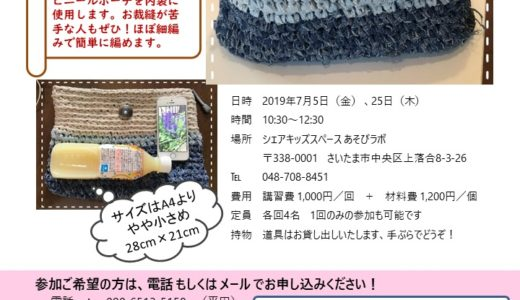 【8月19日・26日】夏帽子やコースター、ワイヤー編みのペンダントを編もう!「手編みサロンあみ~ちぇ」ワークショップ