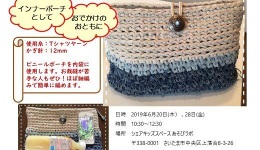 【6月20日・28日】Tシャツヤーンでクラッチバッグを編もう!「手編みサロンあみ~ちぇ」ワークショップ