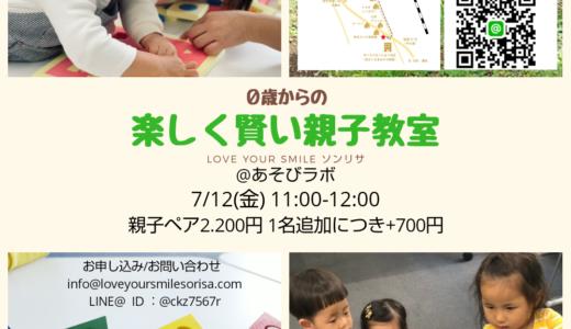 【7月12日(金)】楽しく賢い親子教室